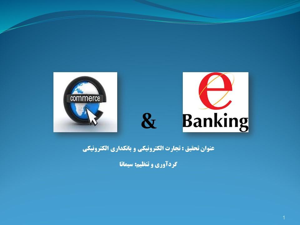 پاورپوینت تجارت الکترونیکی و بانکداری الکترونیکی با ذکر منابع