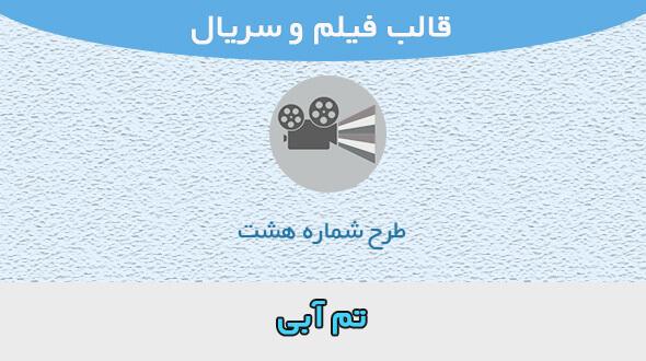 قالب CJO فیلم و سریال ۸ – تم آبی