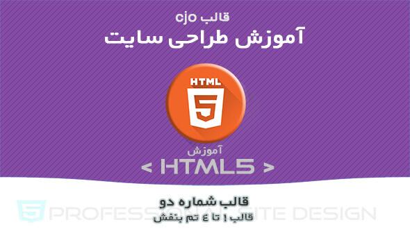 قالب CJO آموزش HTML تم بنفش ۲