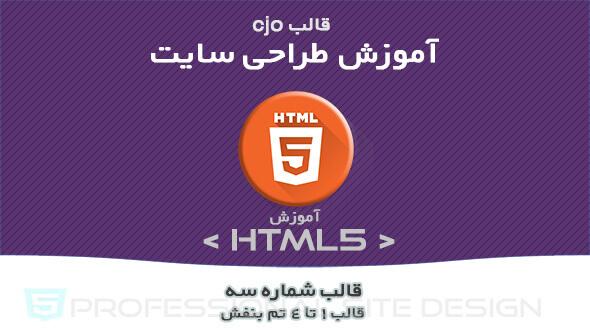قالب CJO آموزش HTML تم بنفش ۳