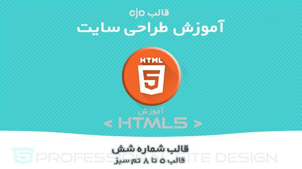 قالب CJO آموزش HTML تم سبز ۲