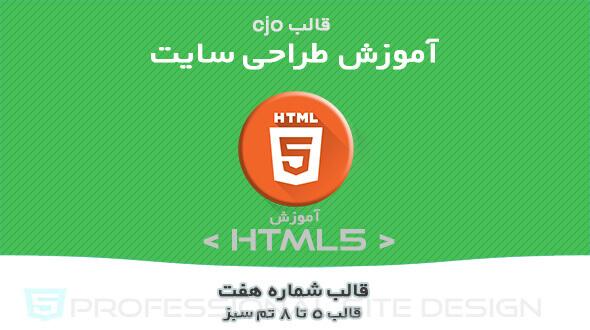 قالب CJO آموزش HTML تم سبز ۳
