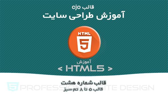 قالب CJO آموزش HTML تم سبز ۴