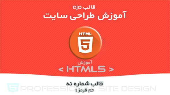 قالب CJO آموزش HTML تم قرمز ۱