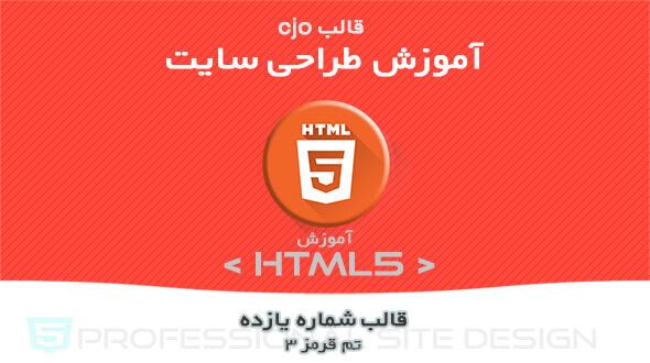 قالب CJO آموزش HTML تم قرمز ۳