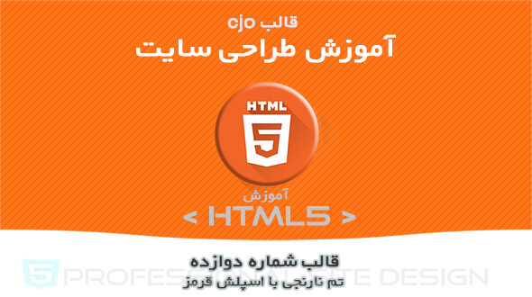 قالب CJO آموزش HTML تم نارنجی