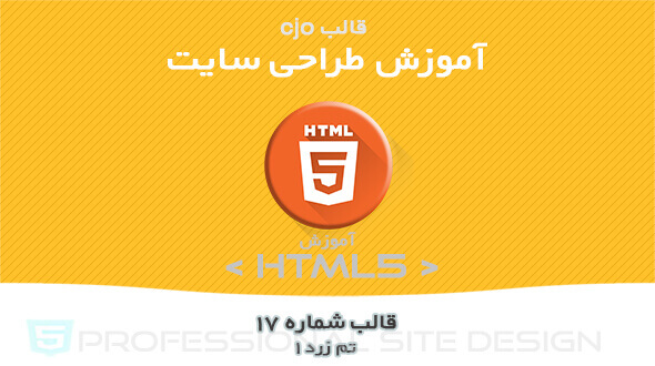 قالب CJO آموزش HTML تم زرد ۱