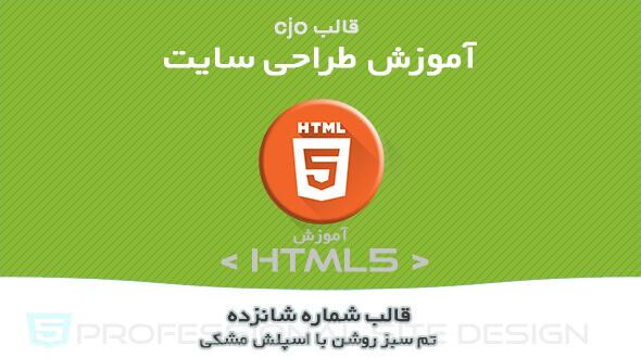 قالب CJO آموزش HTML تم مشکی16