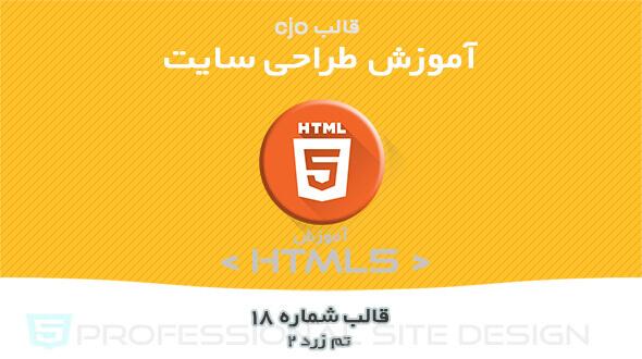 قالب CJO آموزش HTML تم زرد ۲