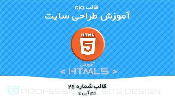 قالب CJO آموزش HTML تم آبی ۴