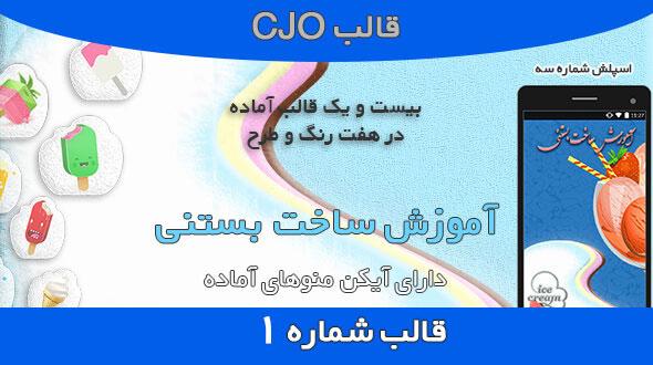 قالب CJO آموزش ساخت بستنی  تم آبی
