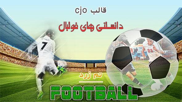 قالب CJO دانستنیهای فوتبال ۲