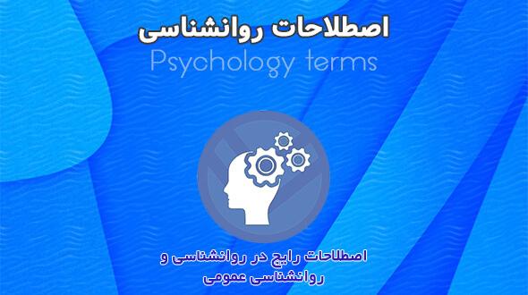 قالب CJO اصطلاحات روانشناسی ۱