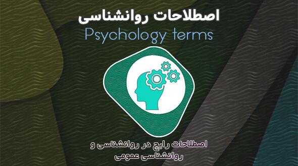 قالب CJO اصطلاحات روانشناسی ۲