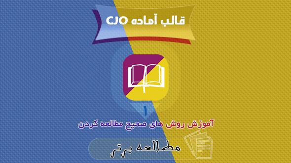قالب CJO مطالعه برتر ۱