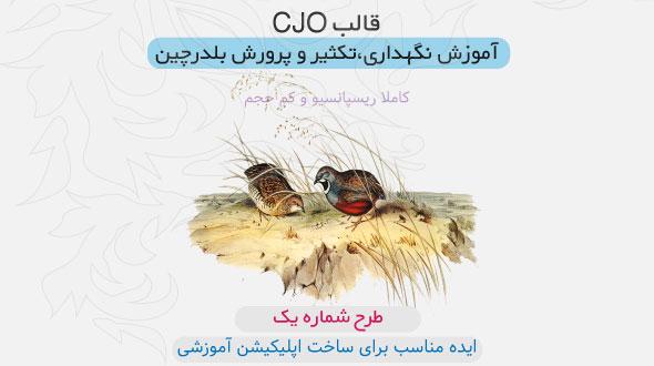 قالب CJO پرورش بلدرچین یک