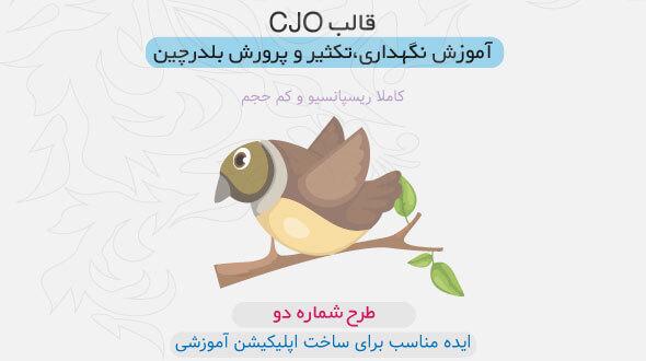 قالب CJO پرورش بلدرچین دو