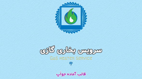 قالب CJO سرویس بخاری گازسوز ۱