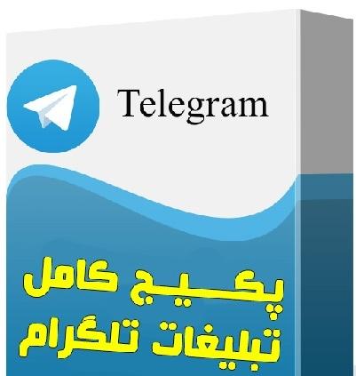 بهترین پکیج تبلیغ رایگان تلگرام و دیتا بیس همراه اول و ایرانسل با 2میلیون شماره فعال ایرانی در تلگرام