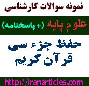 حفظ جزء 30 قرآن کریم