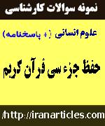 حفظ جزء سی قرآن کریم