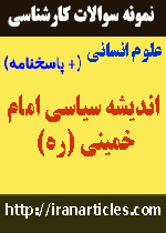اندیشه سیاسی امام خمینی (ره)