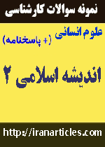 اندیشه اسلامی 2