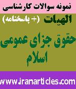 حقوق جزای عمومی اسلام