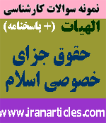 حقوق جزای خصوصی اسلام