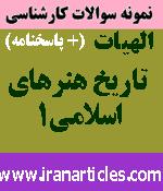 تاریخ هنرهای اسلامی1