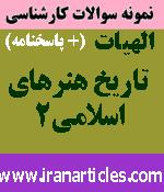تاریخ هنرهای اسلامی2