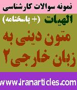 متون دینی به زبان خارجی 2