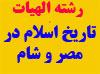 تاریخ اسلام در مصر و شام