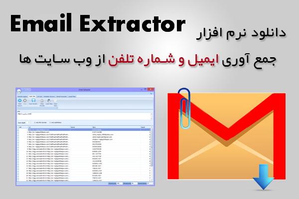 نرم افزار جمع آوری ایمیل و شماره موبایل از سایتها