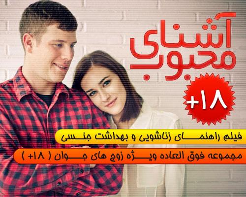 آشنای محبوب (فیلم راهنمای زناشویی و بهداشت جنسی)