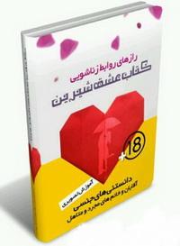 کتاب عشق شیرین (زندگی شیرین) جلد ۱ و ۲