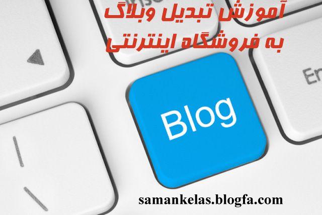 آموزش تبدیل کلیه وبلاگها به فروشگاه اینترنتی فایل و محصول فیزیکی