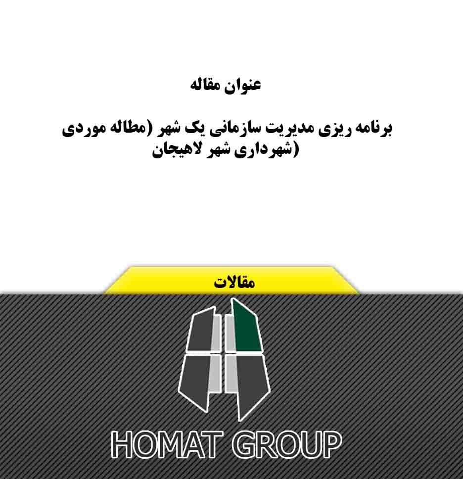 برنامه ریزی مدیریت سازمانی یک شهر (مطاله موردی شهرداری شهر لاهیجان)