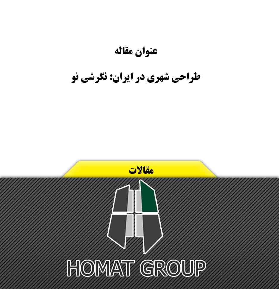 مقاله طراحی شهری در ایران : نگرشی نو