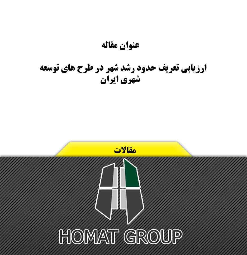 ارزیابی تعریف حدود رشد شهر در طرح های توسعه شهری ایران