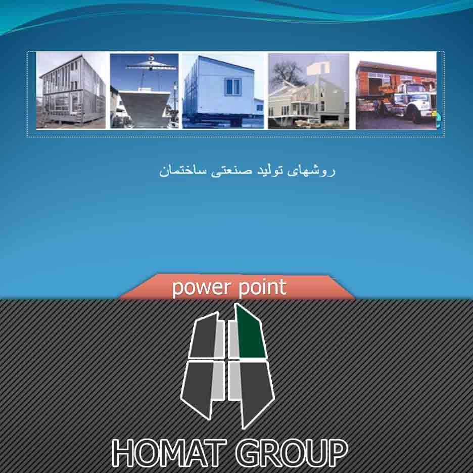روشهای تولید صنعتی ساختمان