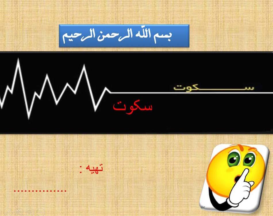 دانلود پاور پوینت  فن سکوت از کتاب روش ها و فنون مشاوره  دکتر عبدالله شفیع آبادی