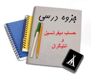 دانلود جزوه حساب دیفرانسیل و انتیگرال (ریاضی 3)