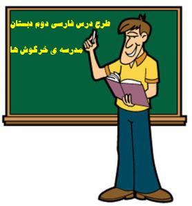 دانلود طرح درس روزانه فارسی دوم دبستان - مدرسه خرگوش ها