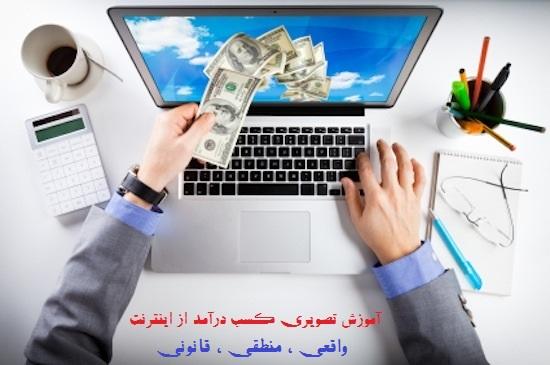 آموزش کسب درآمد واقعی ، منطقی و قانونی از اینترنت