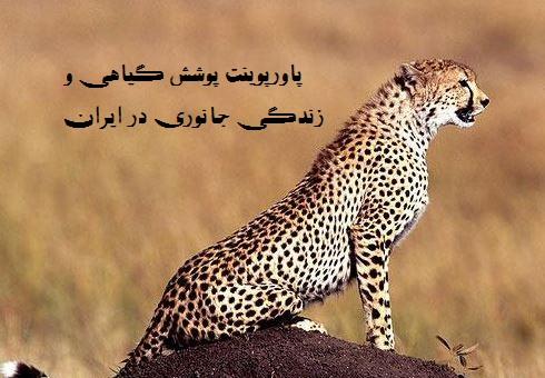 دانلود پاورپوینت درس پوشش گیاهی و زندگی جانوری در ایران