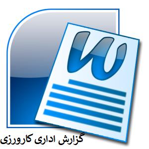 دانلود گزارش اداری کارورزی - نمونه دوم