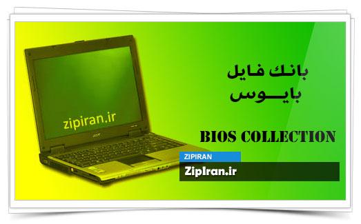 دانلود فایل بایوس لپ تاپ Acer Aspire 3680