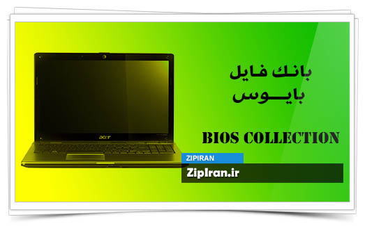 دانلود فایل بایوس لپ تاپ Acer Aspire 4551G