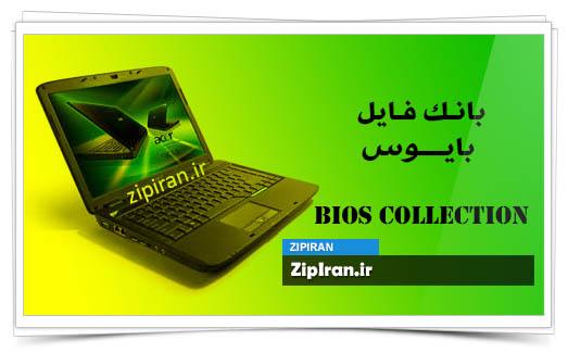 دانلود فایل بایوس لپ تاپ Acer Aspire 4736ZG